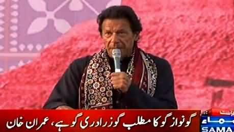 Imran Khan Full Speech In PTI Jalsa, Larkana - 21st November 2014