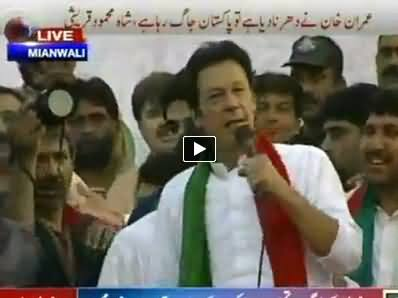 Imran Khan Full Speech in PTI Jalsa Mianwali - 2nd October 2014