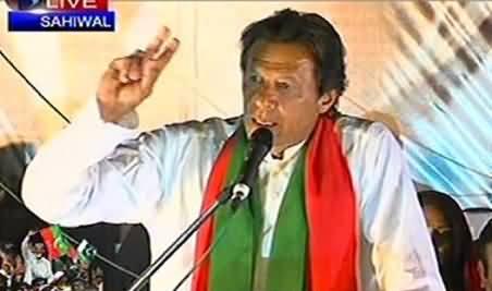 Imran Khan Full Speech in PTI Jalsa Sahiwal - 15th November 2014