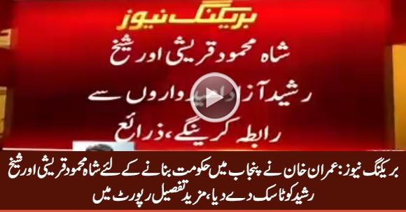 Imran Khan Gave Task to Shah Mahmood Qureshi and Sheikh Rasheed to Gorm Govt in Punjab