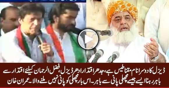 Imran Khan Gives New Name To Maulana Fazal ur Rehman After Diesel