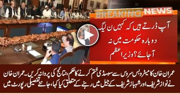 Imran Khan Gives Strict Orders to End Subsidy on Metro Bus - Complete Detailed of Cabinet Meeting