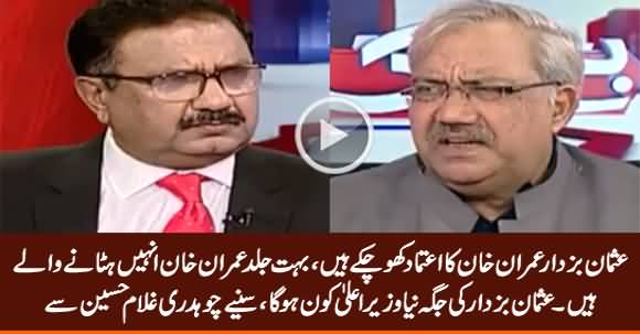 Imran Khan Going To Bring New CM Punjab After Removing Usman Buzdar - Ch. Ghulam Hussain