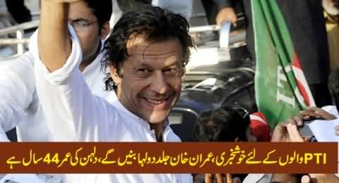 Imran Khan Going to Get Married with a 44 Years Old Lady From Bannu