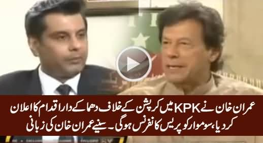 Imran Khan Going To Take Landmark Step Against Corruption in KPK
