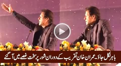 Imran Khan Got Angry During Speech in Namal College Function