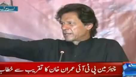 Imran Khan Got Angry on A Person While Addressing in Islamabad