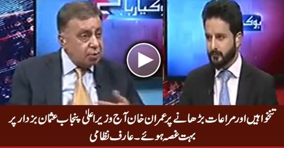 Imran Khan Got Angry on CM Usman Buzdar For Increasing Salaries - Arif Nizami