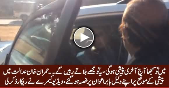 Imran Khan Got Angry on His Lawyer Babar Awan While Appearing Before Court
