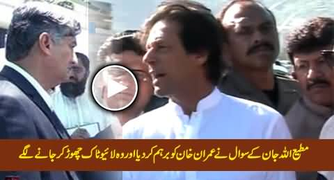 Imran Khan Got Angry on Matiullah Jan's Question, Left the Live Talk Then Returned Back