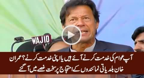 Imran Khan Got Angry on The Protest of Local Body Representatives