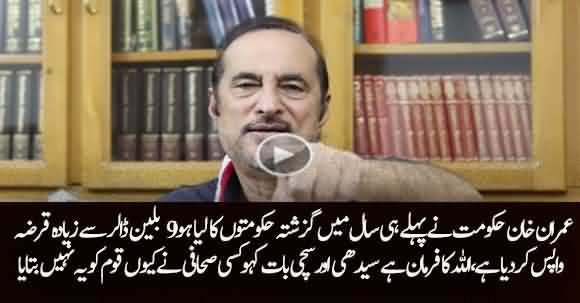 Imran Khan's Govt Has Payed Back Record External Debt Of 9.5 Billion Dollars In 9 Months - Babar Awan