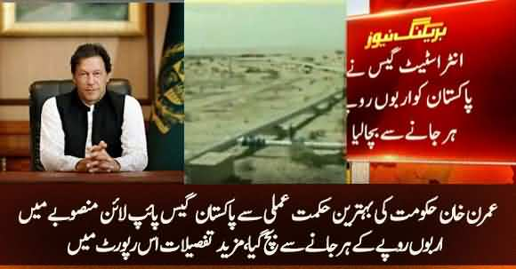 Imran Khan Govt's Better Strategy Saved Billions Of Pakistan In Iran-Pakistan Gas Pipeline Project