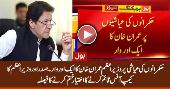 Imran Khan Govt Decides to Abolish PM, President's Power to Set up Camp Offices