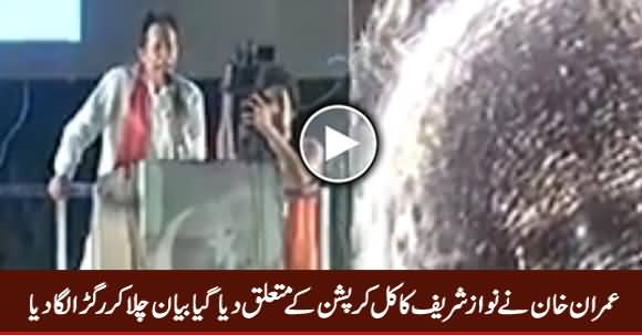 Imran Khan Grills Nawaz Sharif on His Statement About Corruption