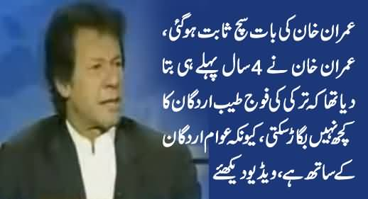 Imran Khan Had Already Told That Turkish Army Cannot Takeover Erdogan's Govt