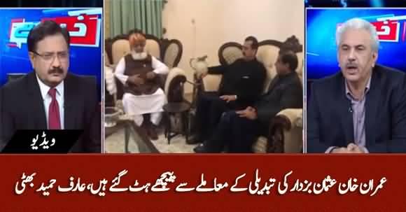 Imran Khan Has Backed Down From Replacing CM Punjab Usman Buzdar Once Again - Arif Hameed Bhatti