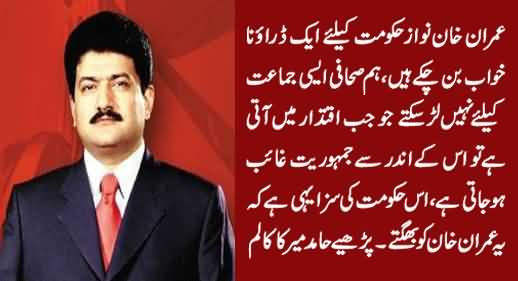 Imran Khan Has Become A Nightmare For PMLN Govt - Hamid Mir's Column