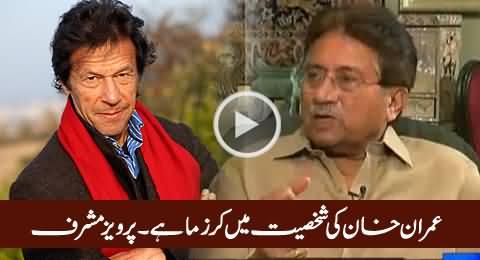 Imran Khan Has Charismatic Personality - Pervez Musharraf Praising Imran Khan