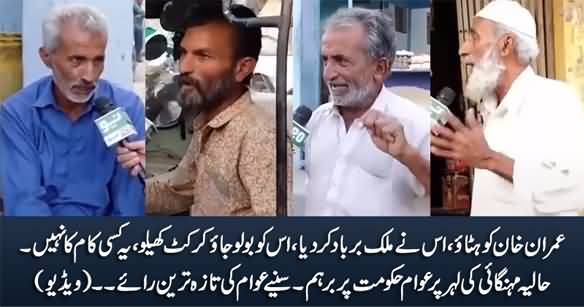 Imran Khan Has Destroyed The Country - Public Reaction on Inflation