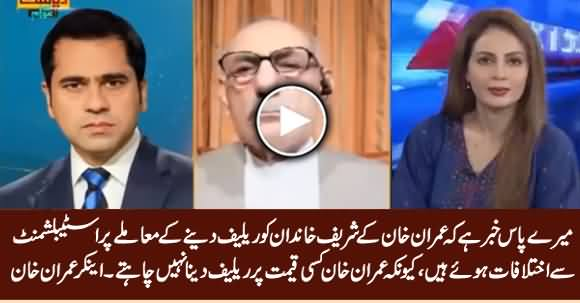 Imran Khan Has Differences With Establishment, He Doesn't Want to Give Relief to Sharif Family - Anchor Imran Khan