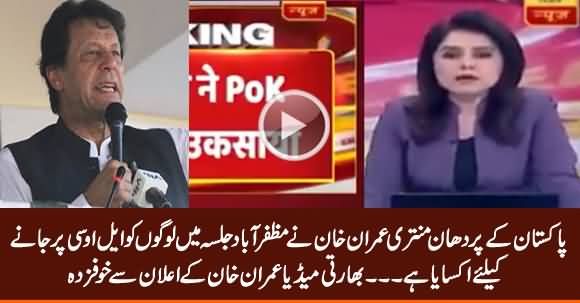Imran Khan Has Encouraged People to Go to LoC in Muzaffarabad Jalsa - Indian Media Afraid