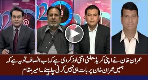 Imran Khan Has Lost His Credibility, We Should Not Discuss Him Any More - Ameer Muqam