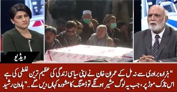Imran Khan Has Made Biggest Mistake of His Life By Not Visiting Hazara Community - Haroon Ur Rasheed