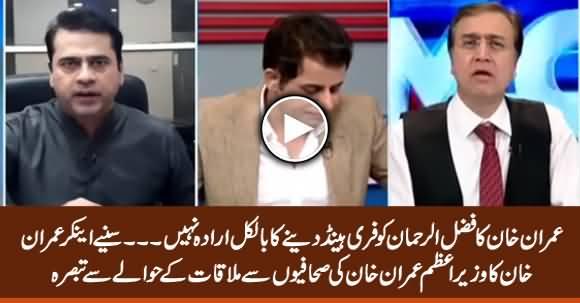 Imran Khan Has No Intention To Give Fazlur Rehman Free Hand - Anchor Imran Khan