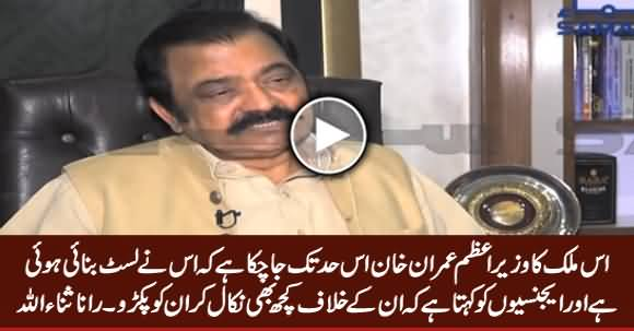 Imran Khan Has Prepared A List And Asked Agencies To Arrest Them - Rana Sanaullah