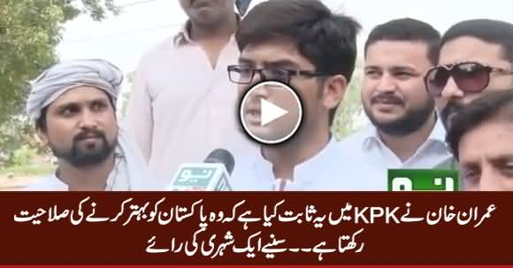 Imran Khan Has Proved in KPK That He Can Improve Pakistan - A Citizen