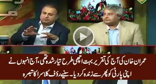 Imran Khan Has Revived His Party Today, His Speech Was Well Prepared - Rauf Klasra
