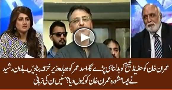 Imran Khan Has To Replace Finance Minister Hafeez Sheikh With Asad Umar - Haroon Ur Rasheed