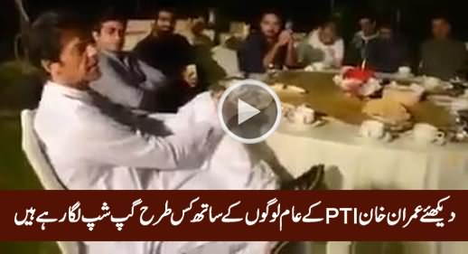 Imran Khan Having Gup Shup With His Party Workers, Exclusive Video