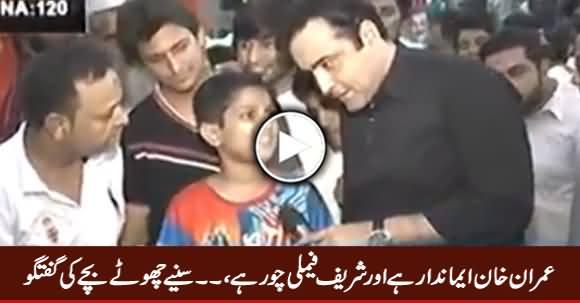 Imran Khan Imandar Hai Aur Sharif Family Choor Hai - Chote Bache Ki Guftugu Sunye