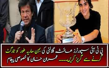 Imran Khan Important Message To PTI Supporters
