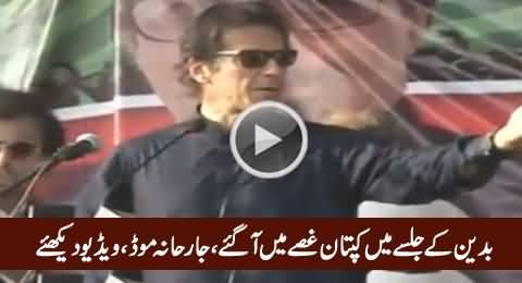 Imran Khan in Aggressive Mood in Badin Jalsa, Special Video by Samaa News