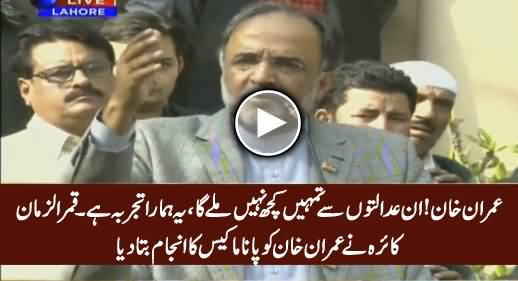 Imran Khan! In Courts Se Tumhein Kuch Nahi Mile Ga - Kaira on Panama Case