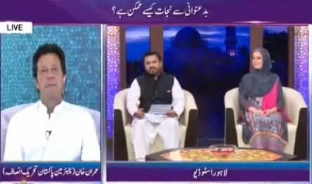 Imran Khan in Pakistaneo Ka Ramdan Transmission with Najam Sheraz - 14th July 2015