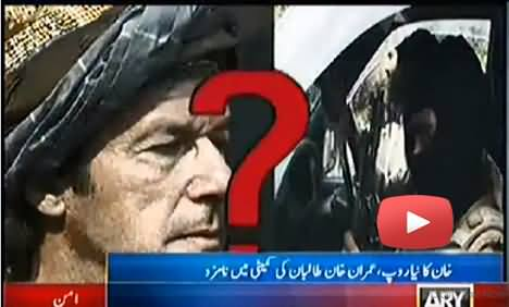 Imran Khan in Taliban Dialogue Committee: An Interesting Report by ARY News