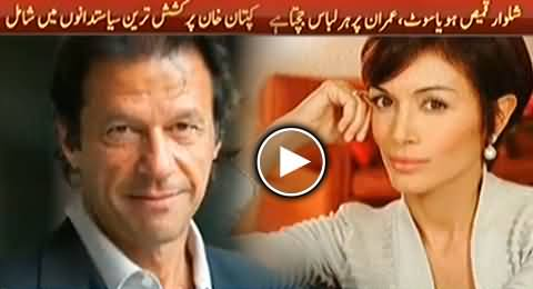 Imran Khan in the List of Nine Most Attractive Politicians of the World
