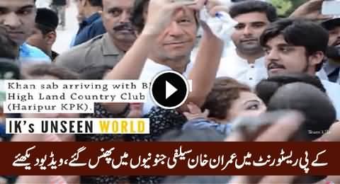 Imran Khan in Trouble: Watch What Happened With Imran Khan in KPK Restaurant