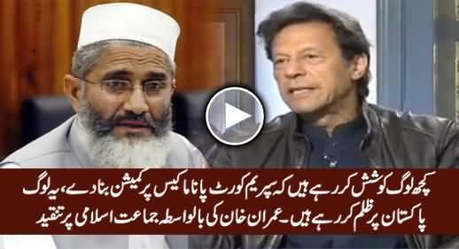 Imran Khan Indirectly Criticizing Jamat e Islami For Helping Nawaz Sharif in Panama Case