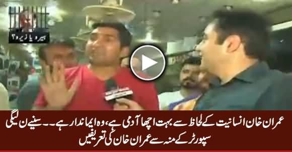 Imran Khan Insaniyat Ke Lehaz Se Bohat Acha Aadmi Hai - PMLN Supporter Praising Imran Khan