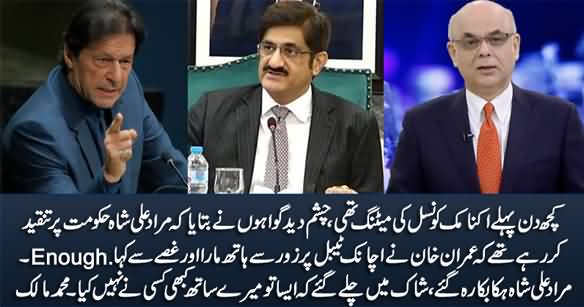Malick Reveals How Imran Khan Insulted Murad Ali Shah In Economic Council Meeting