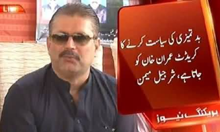 Imran Khan Insulted Our Workers By Declaring Them Cattle and Living Corpses - Sharjil Memon