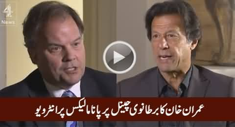 Imran Khan Interview To Channel 24 on Pakistan, Panama Papers And London's Politics