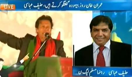 Imran Khan Introduced Cocaine in Pakistani Cricket Team - Hanif Abbasi's New Allegation