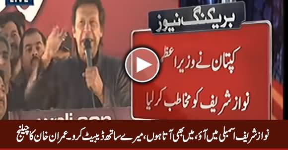 Imran Khan Challenges Nawaz Sharif To Have A Debate With Him in National Assembly