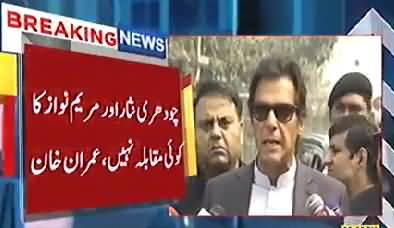 Imran Khan Invites Chaudhry Nisar To Join Pakistan Tehreek e Insaf